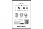 Easy assessment of used brand items on LINE @ (LINE at) by simply sending photos !!:画像1