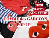 【ブラコレ竹下新春初売り特集】Comme des Garçons(コムデギャルソン)大量放出お見逃し無く!:画像1