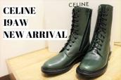 【19AW】CELINE(セリーヌ)よりトレンドカラーのレースアップブーツをお買取りさせていただきました!:画像1