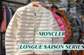 MONCLER(モンクレール)から、インナーダウンジャケットをお買取りさせていただきました!:画像1