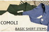 高価買取ブランドCOMOLI(コモリ)から、定番・人気のベーシックなシャツアイテムをお買取りさせていただきました!!:画像1
