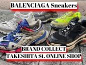 【竹下通り店オンラインショップ特集】第13弾はBALENCIAGAの人気スニーカーをフォーカス!:画像1
