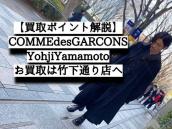 【高価買取のヒント】COMME des GARCONS&Yohji Yamamoto(ギャルソン×ヨウジヤマモト)編:画像1