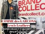 【高価買取入荷】COMME des GARCONS×Lewis Leathers 至高の1着ライトニングお買取致しました!:画像1