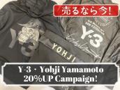 【買取金額20%UP】Y-3よりアイコニックなアイテムの買取ポイントをご紹介!:画像1