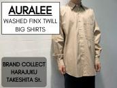 【高価買取いたします!】デザインは素材から当店イチオシブランド!AURALEEのシャツは最高の質感!:画像1