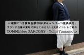 ご好評につき10月も買取金額20%アップします!【COMME des GARCONS・Yohji Yamamoto】:画像1