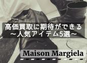 【Maison Margiela高価買取】マルジェラ高価買取に期待ができる人気アイテム5選:画像1