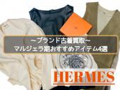 【ブランド古着買取】HERMESマルジェラ期おすすめアイテム4選をご紹介:画像1