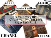 【価格高騰!】ヴィンテージバッグ高価買取のチャンスはいま!?:画像1