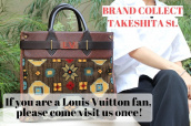 If you are a Louis Vuitton fan, please come visit us once!:画像1