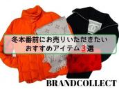 【ブランド買取】冬本番前にお売りいただきたいおすすめアイテム3選:画像1