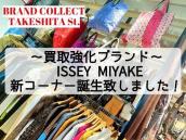 【原宿界隈No1の在庫量!】ISSEY MIYAKE(イッセイミヤケ)新コーナーが誕生しました!:画像1