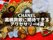 【CHANEL買取強化】高価買取に期待のできるシャネルアクセサリー4選:画像1