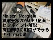 【Maison Margiela買取20%UP】これが人気!高価買取アイテムピンポイント解説:画像1