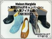 【買取イベント開催中】Maison Margiela(メゾンマルジェラ)TABI BOOTS(足袋ブーツ)が勢揃い!:画像1