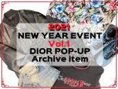 【竹下通り店新春イベント】アーカイブから最新モデルまでDiorアイテムPOP-UPを開催!:画像1
