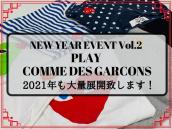 【竹下通り店新春イベント】2021年もやります!PLAY Comme des Garçons(プレイコムデギャルソン)大量展開!:画像1