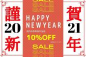 【竹下通り店新春セール】2021年初売りセールのご案内:画像1