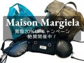 【買取20%UP】Maison Margiela/メゾンマルジェラ高価買取キャンペーン絶賛開催中!:画像1