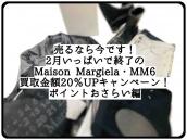 【期間限定買取20%UP】Maison Margiela(メゾン マルジェラ)&MM6(エムエムシックス)買取20%UPキャンペーン!:画像1