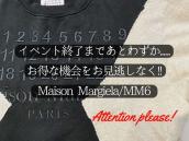【終了まで残りわずか!】Maison Margiela(メゾン マルジェラ)&MM6(エムエムシックス)買取20%UPイベント:画像1