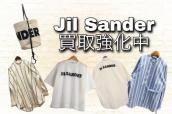 【買取強化】JILSANDERのお買取りはブランドコレクト竹下通り店にお任せください!:画像1