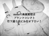 【stein/シュタイン】古着の高価買取はブランドコレクト原宿竹下通り店へ:画像1