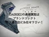 【DAIRIKU/ダイリク】古着の高価買取はブランドコレクト原宿竹下通り店へ:画像1