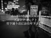 【doublet/ダブレット】古着の高価買取はブランドコレクト原宿竹下通り店へ:画像1