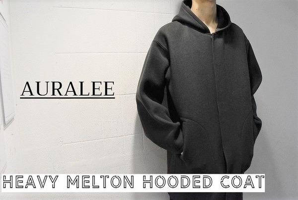 AURALEE(オーラリー)からHEAVY MELTON HOODED COATをお買取りさせて頂きました!