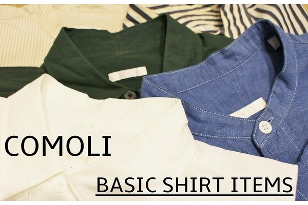 高価買取ブランドCOMOLI(コモリ)から、定番・人気のベーシックなシャツアイテムをお買取りさせていただきました!!