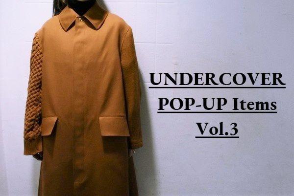 【買取強化ブランド】UNDERCOVER(アンダーカバー)の19AWステンカラーコートをお買取りさせていただきました!
