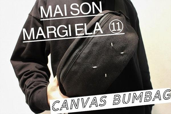 Maison Margiela(メゾンマルジェラ)から使い勝手抜群なウエストバッグをお買取りさせて頂きました!