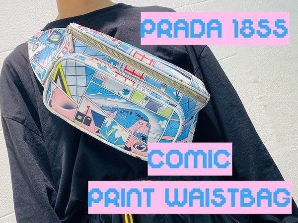 リアル×バーチャルの融合!?PRADA(プラダ)のコミックプリントウエストバッグをご紹介致します。