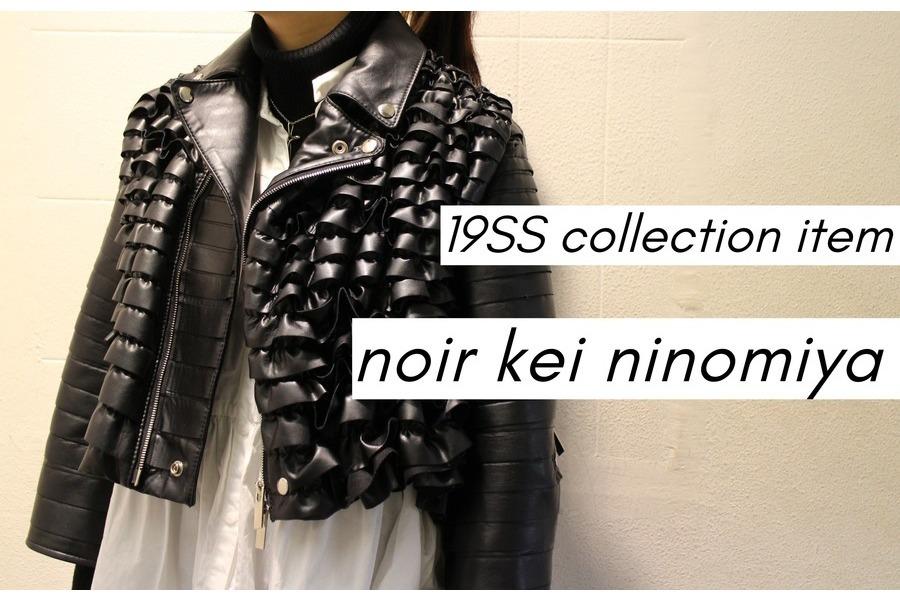 COMME des GARCONS(コムデギャルソン)から生まれた新進気鋭のデザイナーズブランドとは?noir kei ninomiya(ノアールケイニノミヤ)のアイテムと一緒にご紹介!