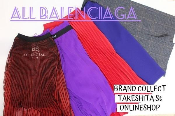 【竹下通り店オンラインショップ特集】第50弾はBALENCIAGAのレディースアイテムより当店イチオシのスカートをご紹介!