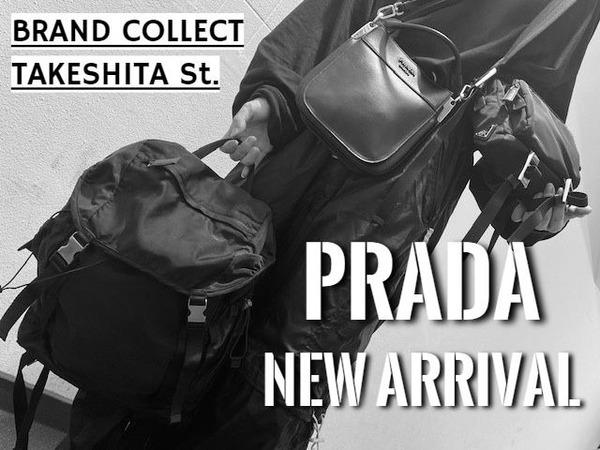 ブランド古着屋の店員が、PRADAのバッグを本気でおすすめする理由【買取入荷ブログ】