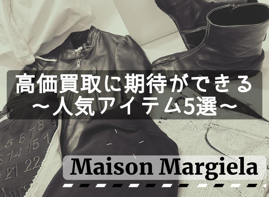【Maison Margiela高価買取】マルジェラ高価買取に期待ができる人気アイテム5選