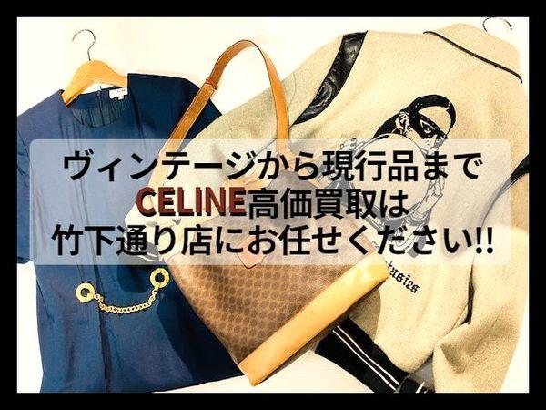 【買取強化】CELINE(セリーヌ)ヴィンテージから現行品まで幅広く高価買取査定致します。