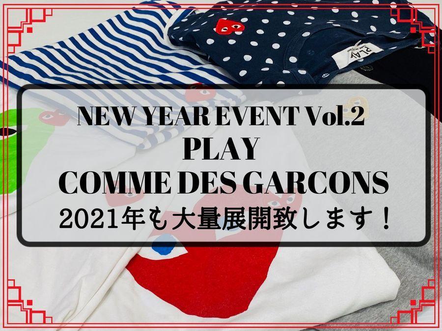 【竹下通り店新春イベント】2021年もやります!PLAY Comme des Garçons(プレイコムデギャルソン)大量展開!