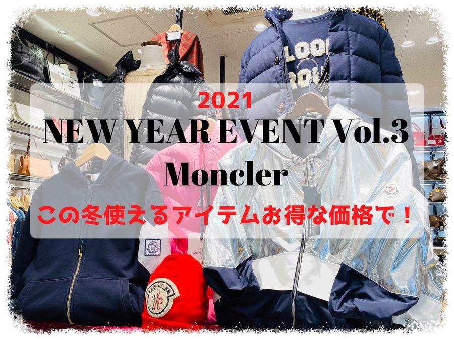 【竹下通り店新春イベント】ダウンの王様Moncler(モンクレール)を多数ご用意致しました!