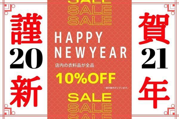 【竹下通り店新春セール】2021年初売りセールのご案内