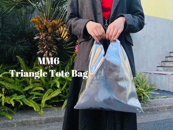 【新着入荷】MM6よりジャパニーズトライアングルトートバッグ入荷のお知らせ。