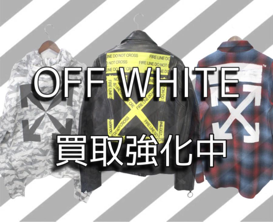 ブランドコレクト竹下通り店でも OFF WHITE -オフホワイト-は高価買取!!!!