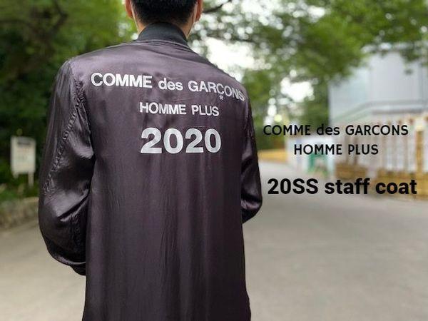 【新着入荷】COMME des GARCONS HOMME PLUSの20SS スタッフコートが入荷致しました。
