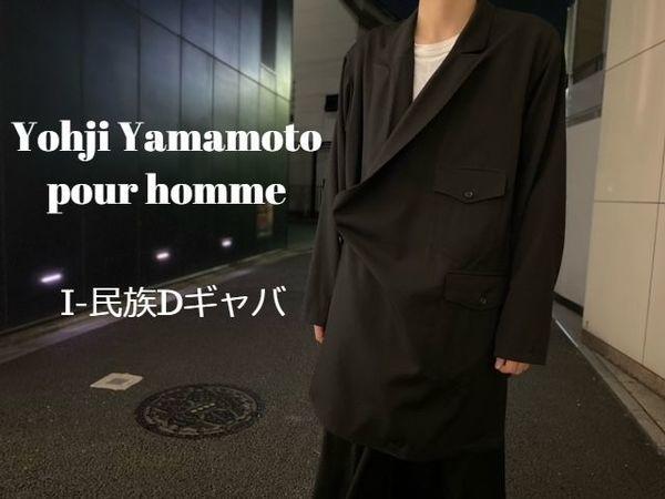 【新着入荷】買取イベント対象ブランドYohji Yamamoto pour hommeのI-民族Dギャバが入荷致しました。