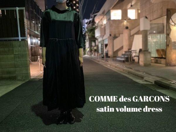 【新着入荷】買取イベント対象ブランドCOMME des GARCONSのサテンボリュームドレスが入荷致しました。