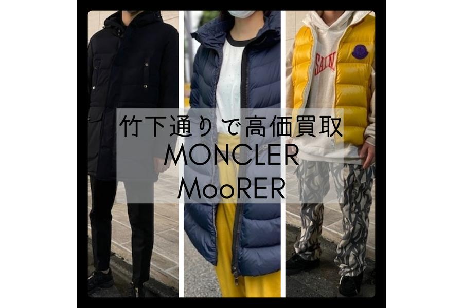【高価買取】Moncler(モンクレール)MooRER(ムーレー)は竹下通り店ヘ!