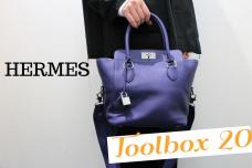 HERMES(エルメス)のツールボックス20のヴェルソ(バイカラー)をお買取させていただきました!:画像1